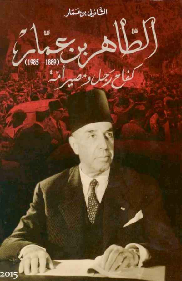 Tahar Ben Ammar : le combat d'un homme, le destin d'une nation, Chedly Ben Ammar.