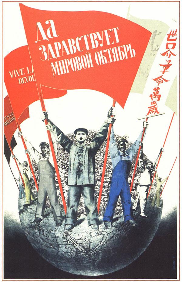 Soviet-poster-from-1933,-part-of-the-Wayland-Rudd-Archive.-Courtesy-of-Yevgeniy-Fiks.