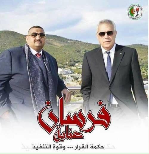 Boudjema Talai, vice-président de l'Assemblée nationale et Baha Tliba, candidats aux législatives de 2017 en Algérie.