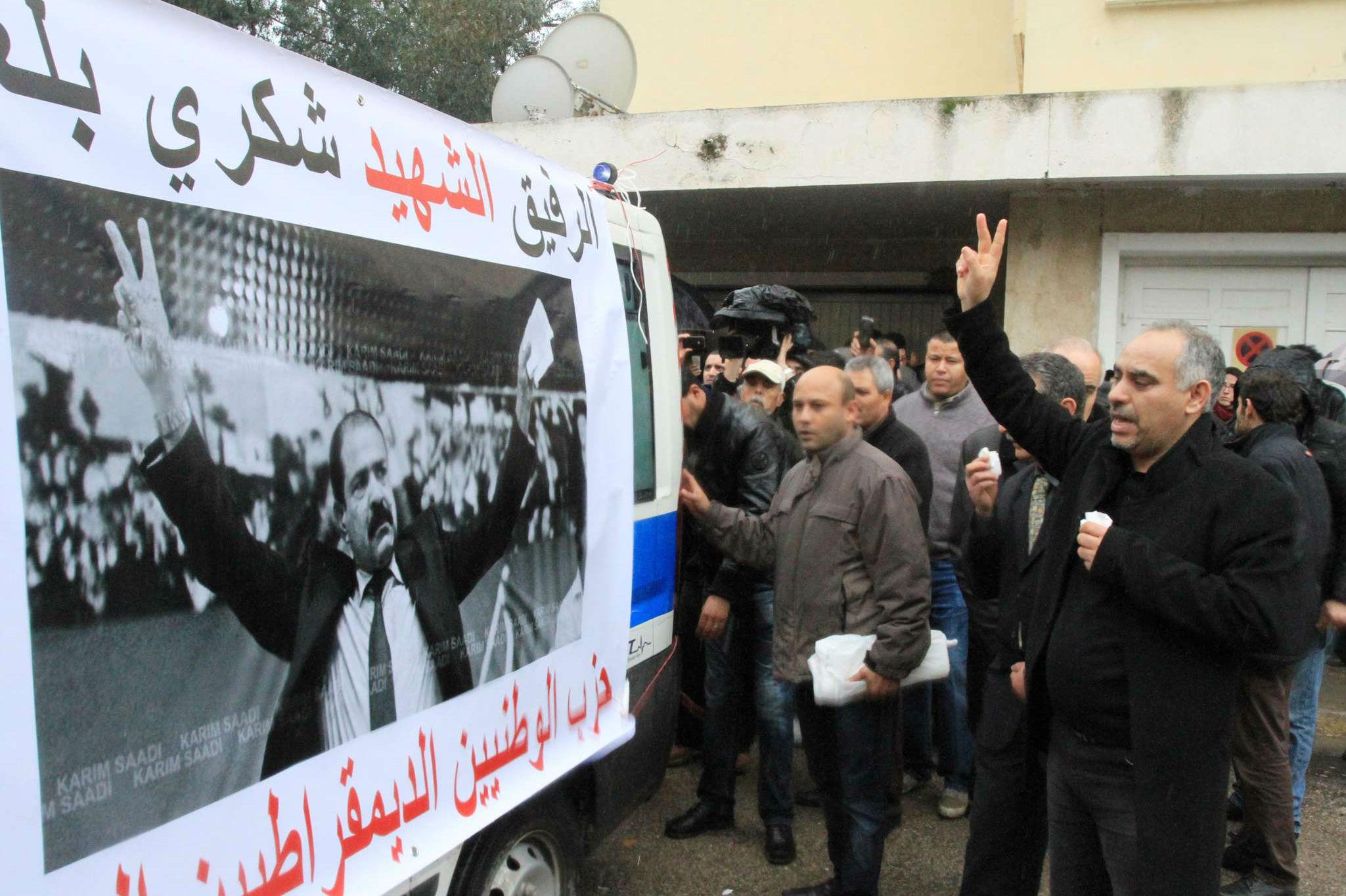 Le 7 février 2013, au lendemain de l'assassinat de Chokri Belaïd, des milliers de Tunisiens ont suivi l'ambulance amenant son corps jusqu'au domicile de son père.