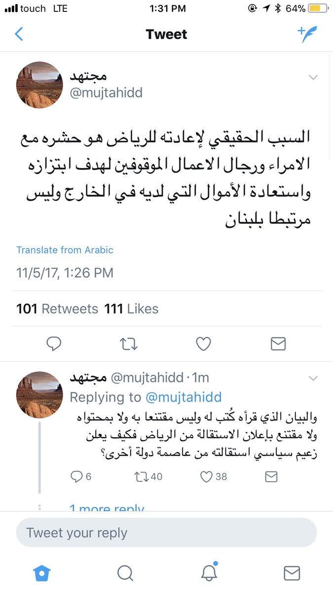 « La principale raison de son rappel à Riyad est de le garder captif avec les princes et les hommes d'affaires détenus, et de le forcer à rapatrier ses avoirs à l'étranger (ndlr, Hariri est à moitié saoudien) et qui ne sont pas liés au Liban. »  « La déclaration qu'il a lue a été écrite pour lui. (Hariri) n'était convaincu ni de son contenu, ni du fait d'annoncer sa démission depuis Riyad. Comment est-il possible pour un leader politique d'annoncer sa démission depuis un pays étranger ? »