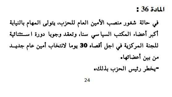 L'article 36 de la loi organique du FLN.