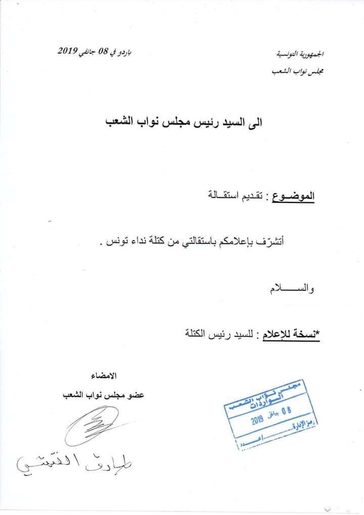 La lettre de démission de Tarek Ftiti, remise mardi 8 janvier au bureau de l'ARP.