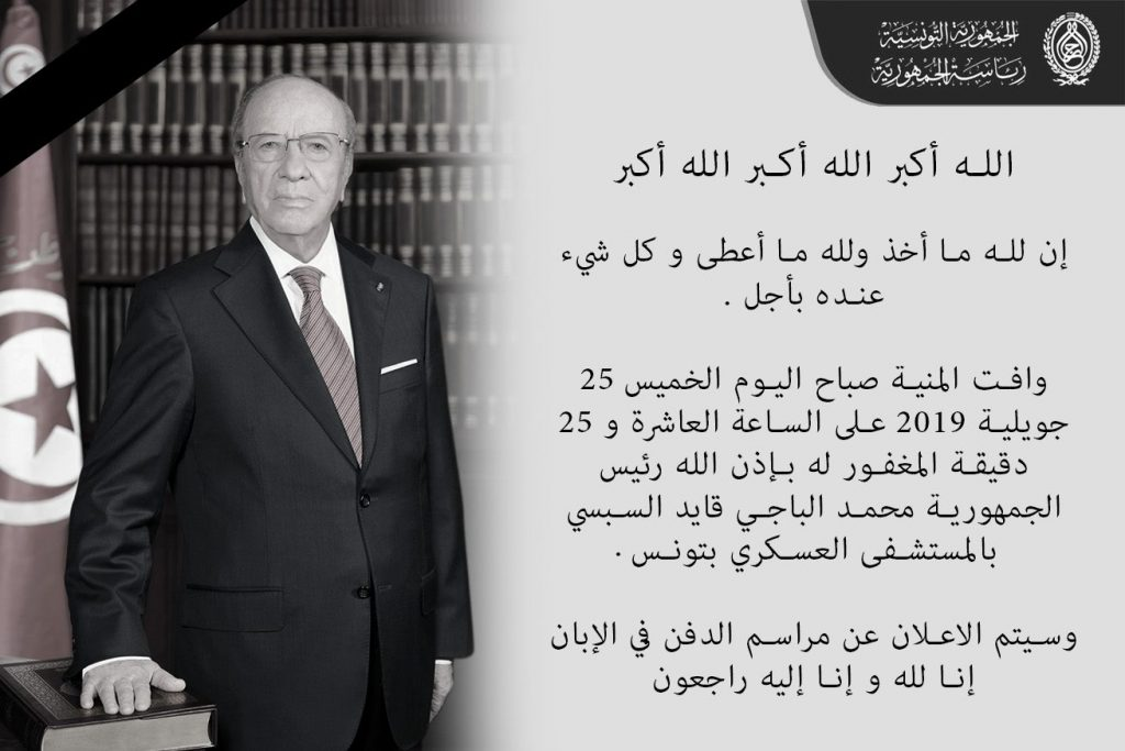 L'annonce de la mort du président tunisien Béji Caïd Essebsi, le 25 juillet 2019.