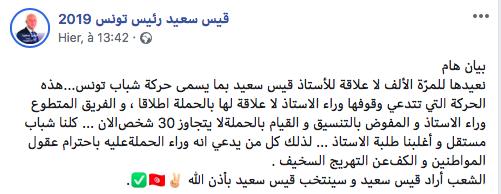 Communiqué niant tout lien avec le Mouvement des jeunes Tunisiens - publié sur la page «Kaïs Saïed président de la République tunisienne 2019».