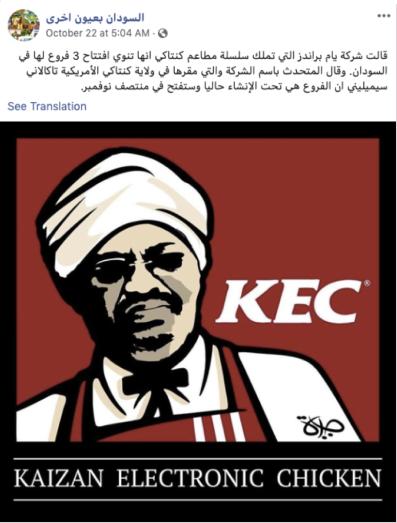 Exemple de message fourni par Facebook de campagnes diffusé au Soudan. Traduction :