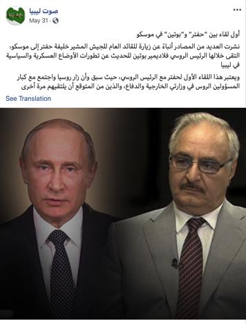 Exemple fourni par Facebook de contenu diffusé en Lybie. Traduction :