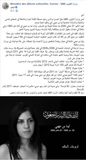 Ministère tunisien des Affaires culturelles