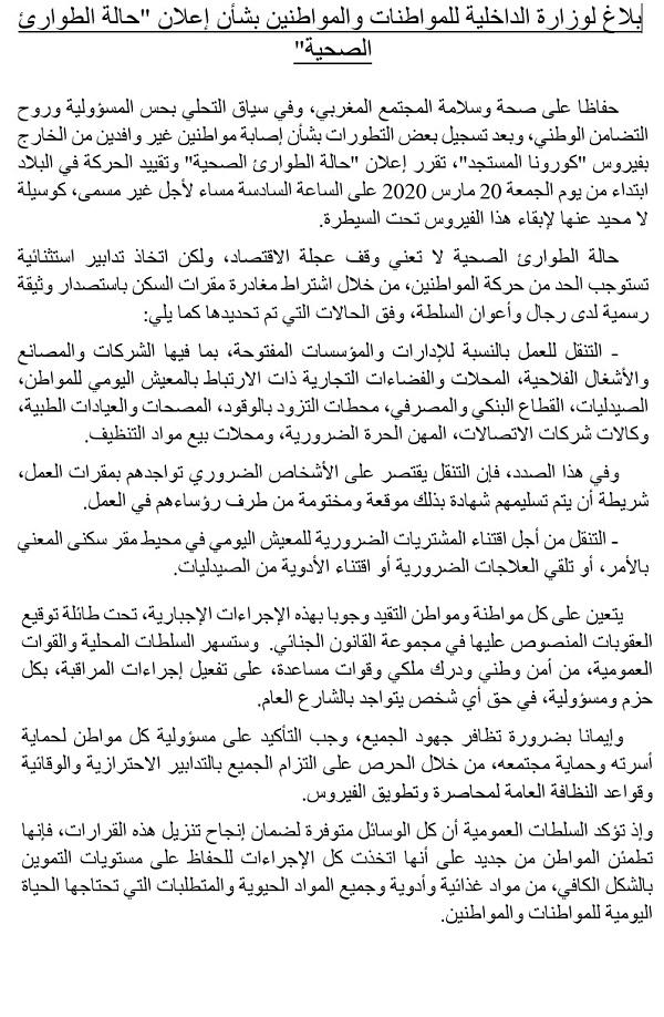 Communique déclaration de confinement au Maroc