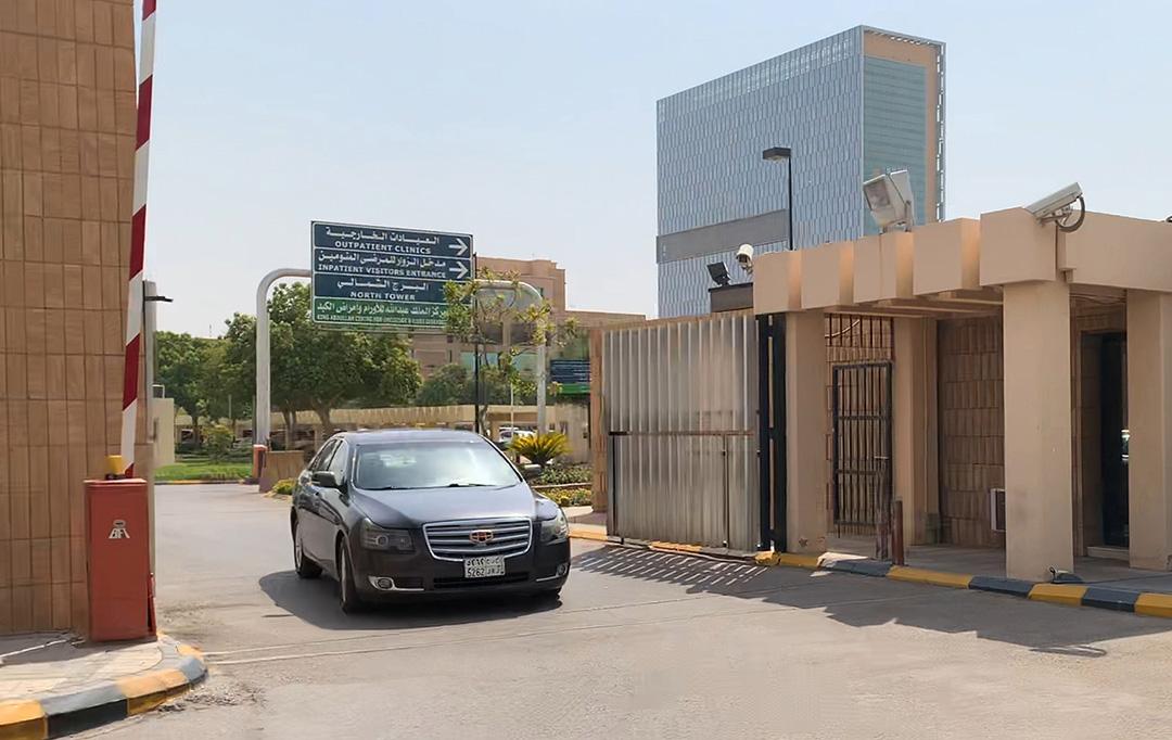 Une photo de l'hôpital où le roi saoudien Salman a été admis le 20 juillet 2020.
